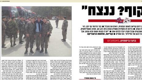 """מוסף """"ישראל השבוע"""", 12.4.13"""