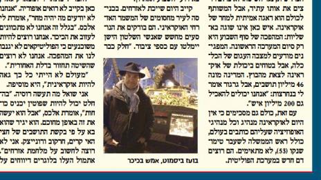 """""""ישראל היום"""", 24.2.14"""