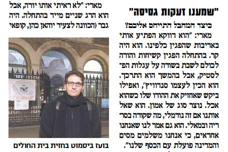 """""""ישראל היום"""", 11.1.15"""