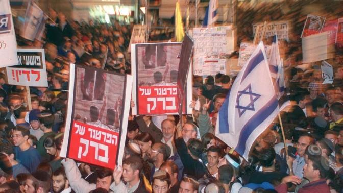 הפגנת ימין נגד שיחות השלום בין ראש הממשלה אהוד ברק ויאסר ערפאת, ירושלים, 23.11.2000 (צילום: פלאש 90)
