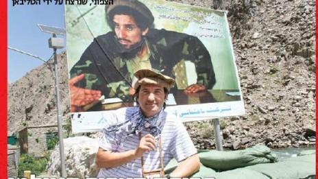 """בועז ביסמוט מצולם באפגניסטן. """"ישראל היום"""", 8.9.2010"""