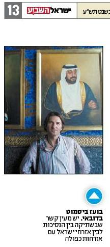 בועז ביסמוט מצטלם בדובאי. ישראל היום, 22.01.2010