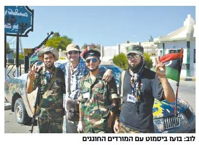 """בועז ביסמוט מצולם עם מורדים בלוב. """"ישראל היום"""", 28.9.2011"""