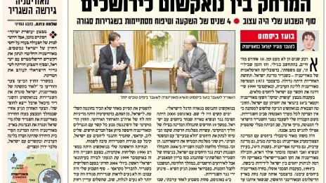 """שגריר ישראל בועז ביסמוט מצולם עם נשיא מאוריטניה במאוריטניה. """"ישראל היום"""", 8.3.2009"""