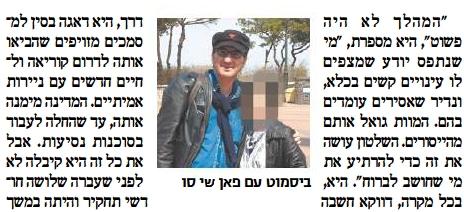 """בועז ביסמוט מצולם לצד עריקה צפון קוריאנית בדרום קוריאה. """"ישראל היום"""", 14.04.2013"""