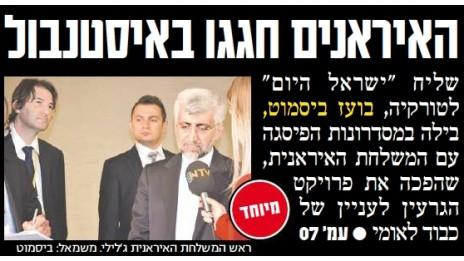 """בועז ביסמוט מצולם באיסטנבול לצד האחראי על תיק הגרעין האיראני. """"ישראל היום"""", 16.04.2012"""
