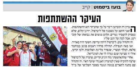 """""""ישראל היום"""", 27.5.2018"""