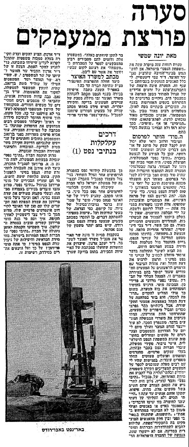 """""""סערה פורצת ממעמקים"""", כתבתו של יונה שמשי ב""""דבר"""", 3.9.1971"""