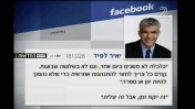 סטטוס שכתב שר האוצר יאיר לפיד, בחדשות ערוץ 2 (צילום מסך)