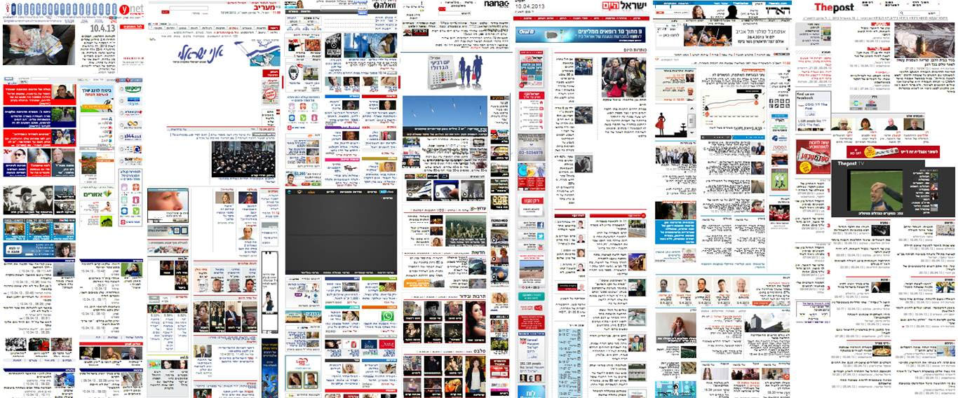 כל החנויות אותו דבר. דפי הבית של העיתונים ואתרי החדשות הישראליים