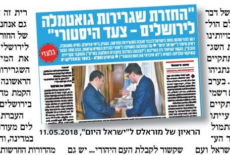 """""""ישראל היום"""", 16.5.2018"""