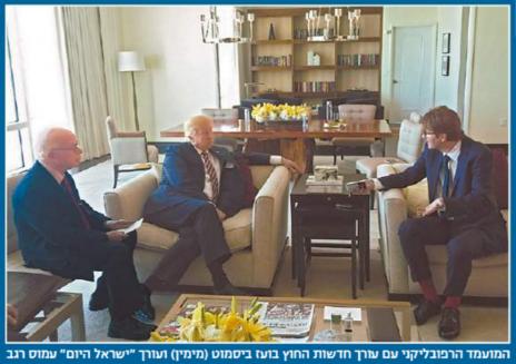"""""""ישראל היום"""", 20.10.16. על השולחן: גיליון של ה""""לאס-וגאס ריביו-ג'ורנל"""", עיתונו של שלדון אדלסון"""
