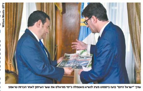 """""""ישראל היום"""", 11.5.2018"""