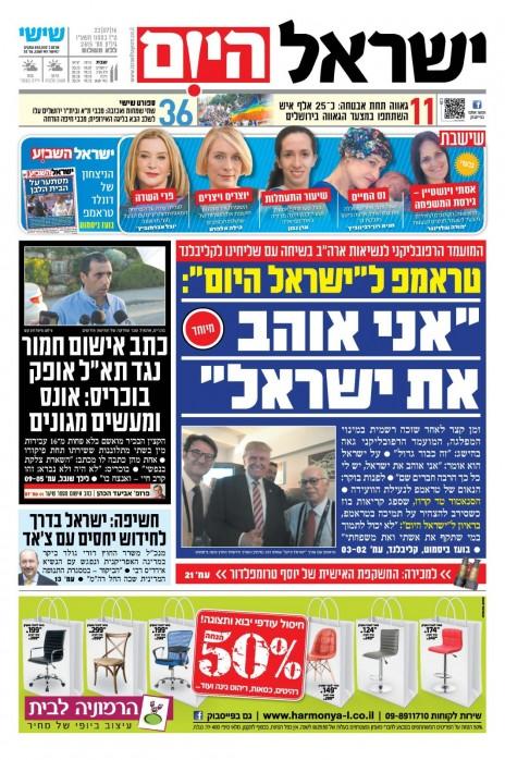 """שער """"ישראל היום"""", 22.7.2016"""