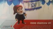 מודעה שמצורפת לדגל ישראל שמחלק בנק הפועלים, יום העצמאות 2013