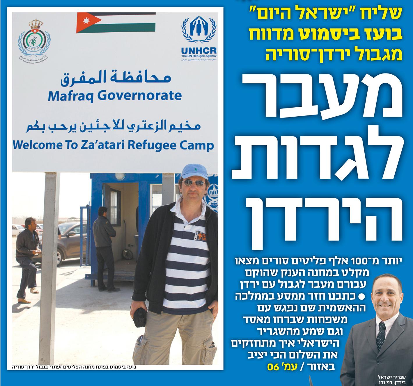 """""""ישראל היום"""", 20.4.14"""