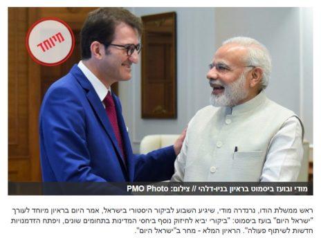 """אתר """"ישראל היום"""", 2.7.17"""