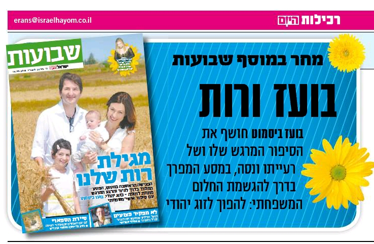 בועז ביסמוט ובני משפחתו. ישראל היום, 13.5.2013