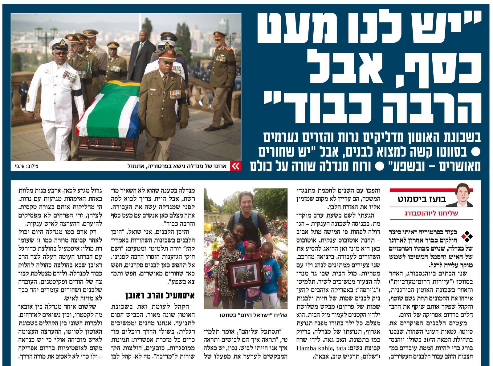 """""""ישראל היום"""", 12.12.2013"""