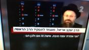 תמונה של הרב שמואל אליהו באייטם על הרב יעקב אריאל. חדשות ערוץ 2, 21.4.2013
