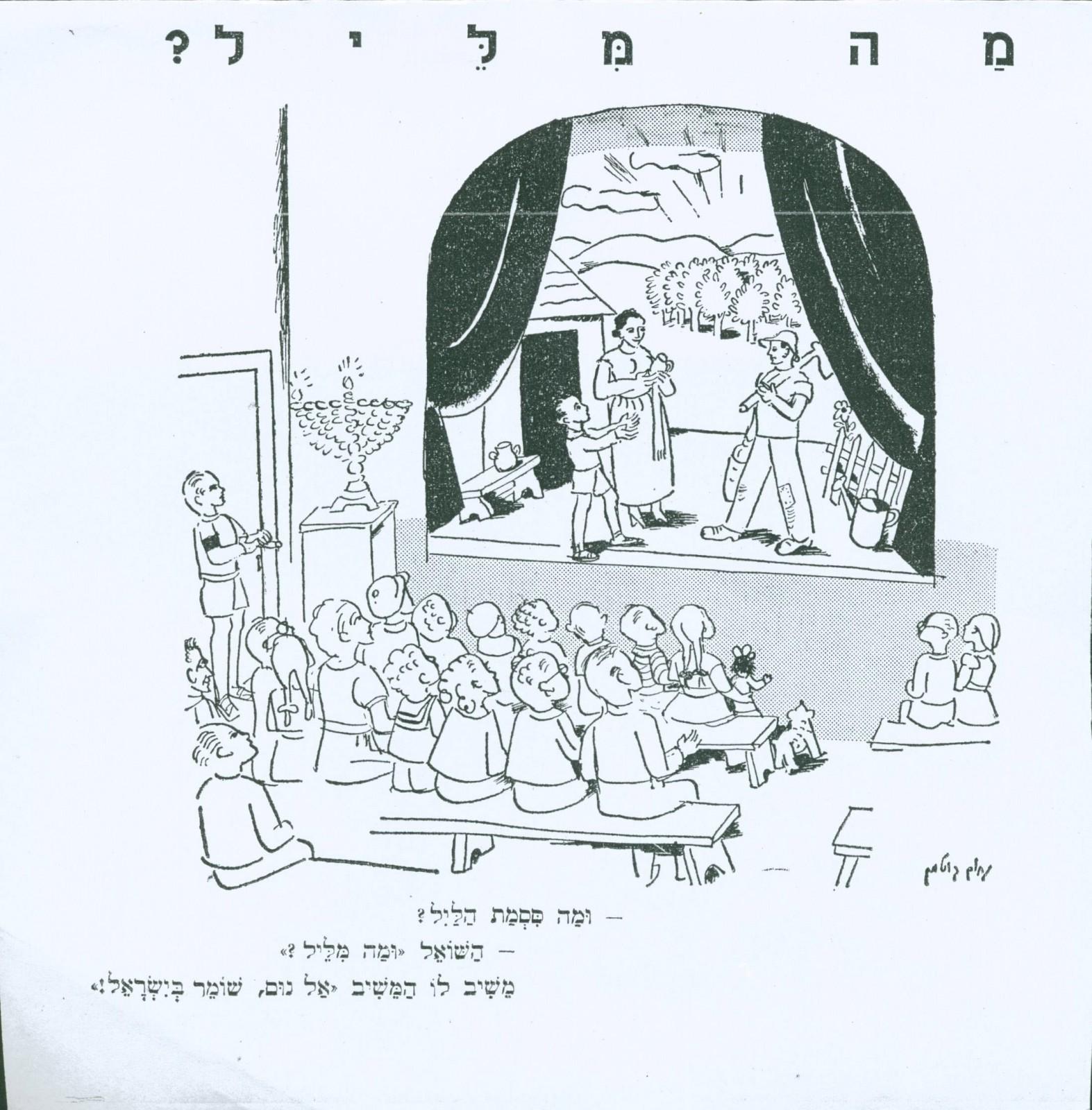 """""""דבר לילדים"""", 12.11.36 (מוזיאון נחום גוטמן לאמנות, נווה-צדק, תל-אביב)"""