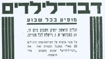 """""""דבר"""", פברואר 1936"""