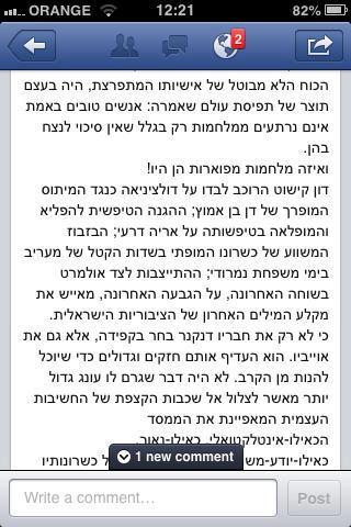 יאיר לפיד מספיד בפייסבוק את אמנון דנקנר ומזהה בטעות את דולצינאה כסוסתו של דון קישוט, 6.4.2013
