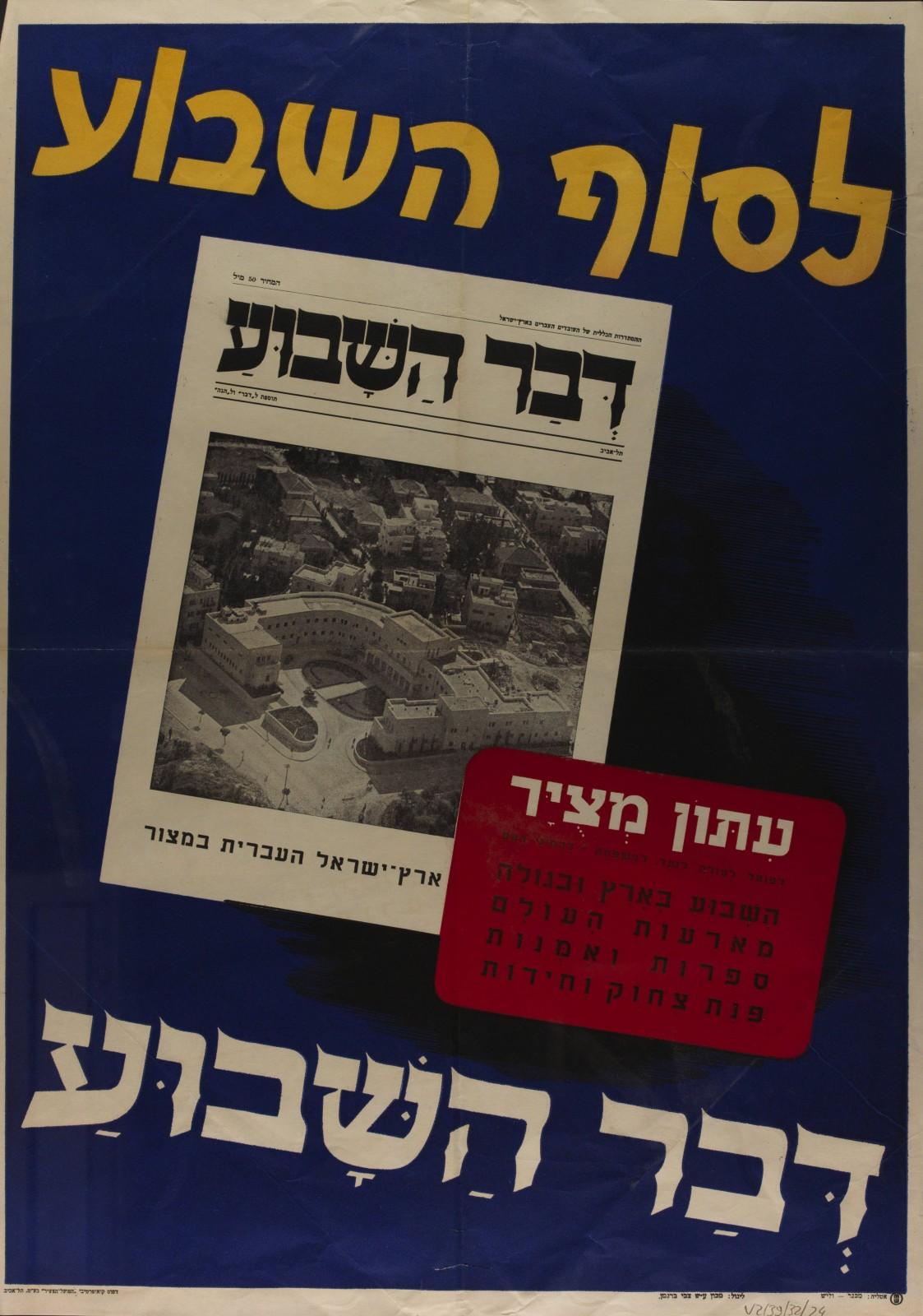 """כרזה לקידום מוסף """"דבר השבוע"""", יולי 1946 (אוסף הכרזות של הספרייה הלאומית)"""