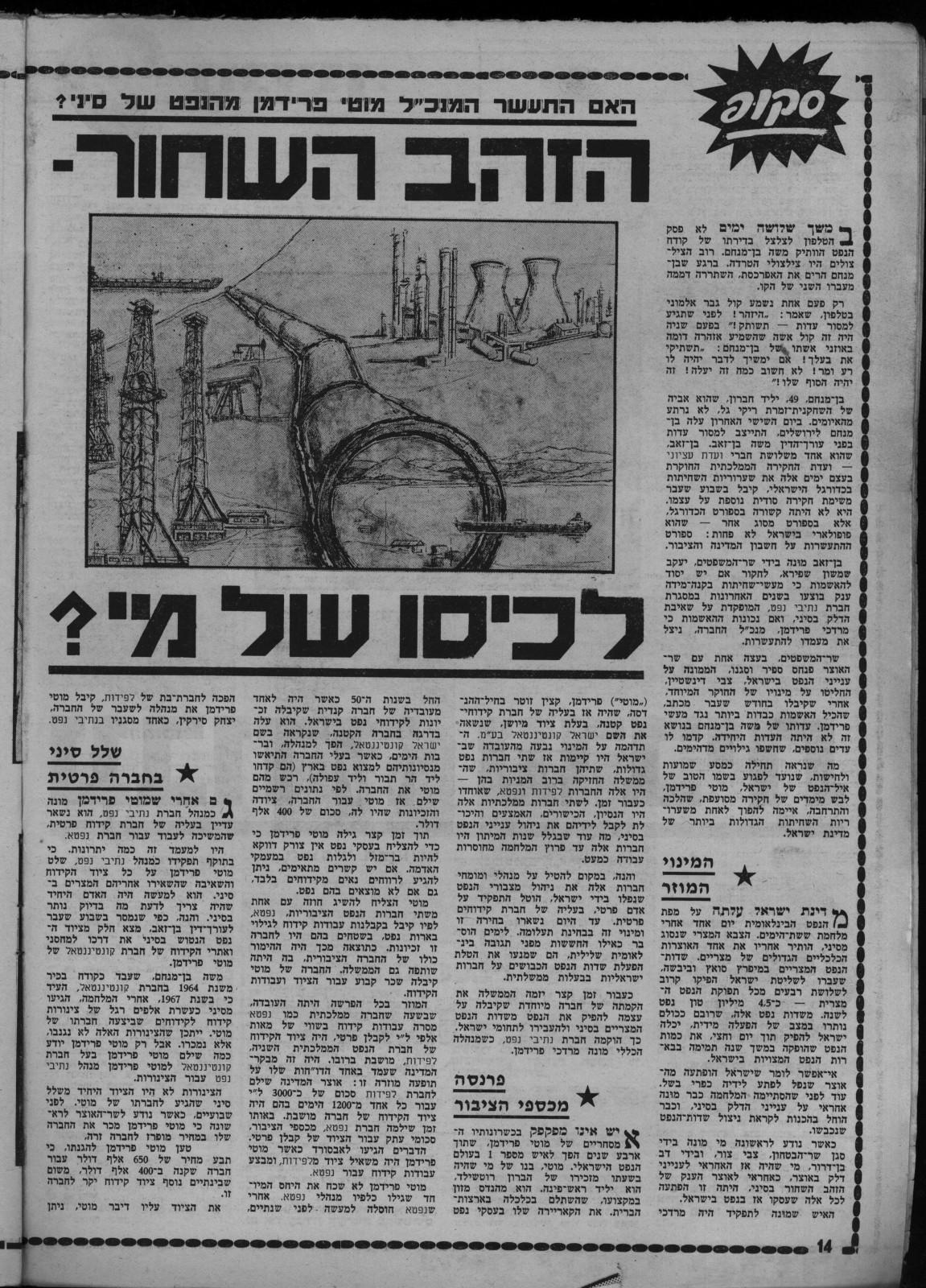 """פרשת """"נתיבי נפט"""" נחשפת ב""""העולם הזה"""", 10.8.1971"""