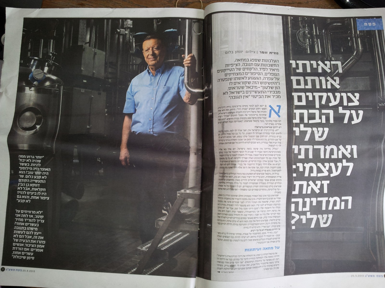 """ראיון עם איש העסקים מיכאל שטראוס במוסף """"ממון"""", 25.3.13"""