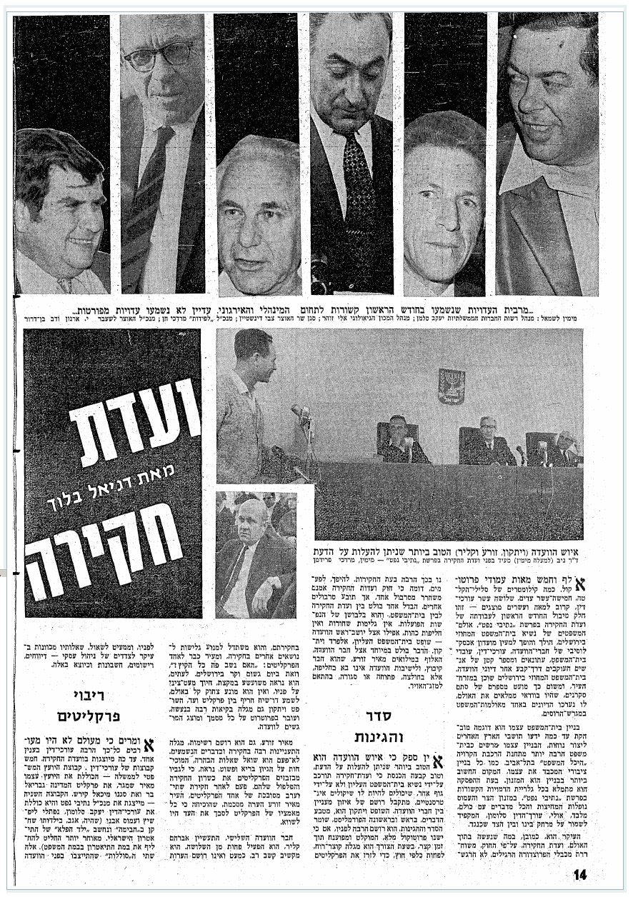 """גליון יום שישי של """"דבר"""", 17.12.1971"""
