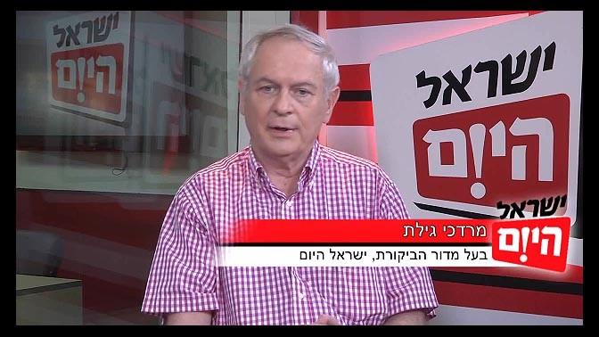 """מרדכי (מוטי) גילת, """"ישראל היום"""""""