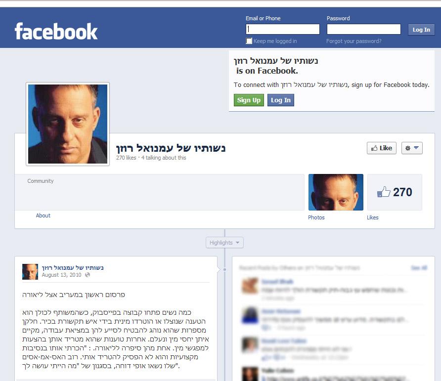 """קבוצת הפייסבוק """"נשותיו של עמנואל רוזן"""" (צילום מסך)"""