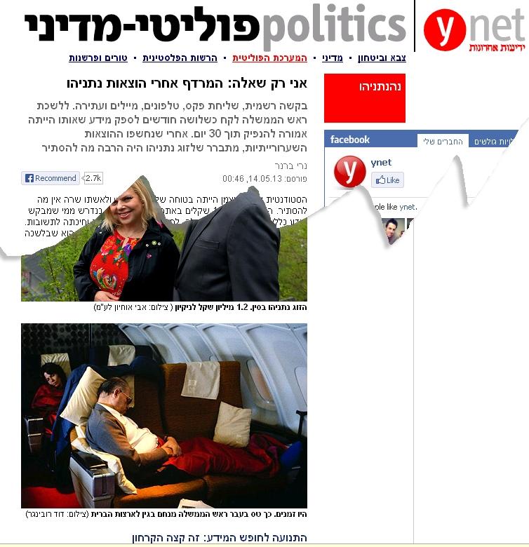 תצלום של דוד רובינגר, שמציג את מנחם בגין ישן בטיסה, ב-ynet ב-14.5.2013