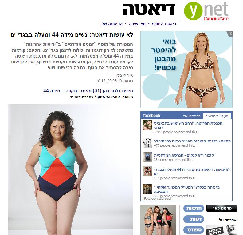 הן ממש לא מתכננות דיאטה. בואי להיפטר מהבטן עכשיו (ynet, 29.5.2013)