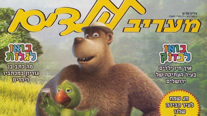 """שער """"מעריב לילדים"""", 3.5.2013 (פרט)"""