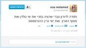 """ציוץ אופייני של """"נועה מלמד"""", אוקטובר 2010 (צילום מסך)"""