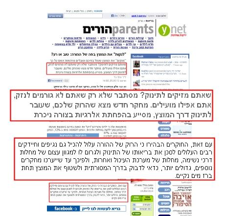 כתבה על ניקוי מוצצים. ynet, 5.5.2013