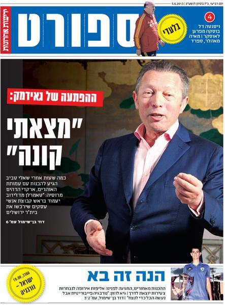 """שער ספורט """"ידיעות אחרונות"""" ביום פתיחת היורו בישראל"""