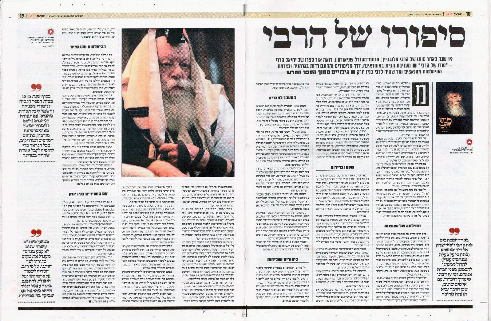 """הכתבה ב""""ישראל היום"""""""