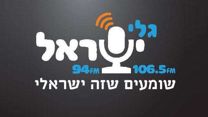 """רדיו """"גלי ישראל"""" (לוגו)"""