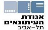לוגו אגודת העיתונאים תל אביב