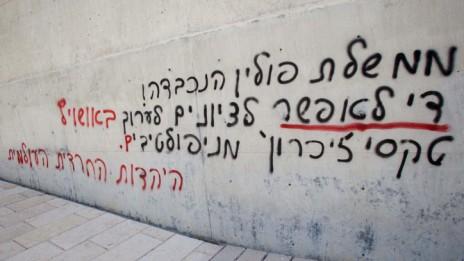כתובת אנטישמית ביד-ושם, 11.6.12 (צילום: אורי לנץ)