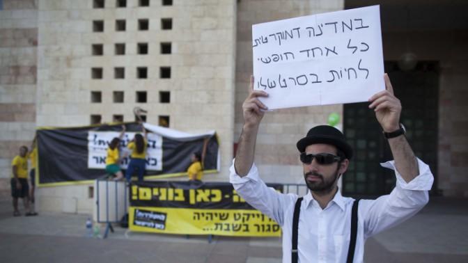 מפגין נגד סגירת קולנוע בשבת, ירושלים, מאי 2013 (צילום: יונתן זינדל)