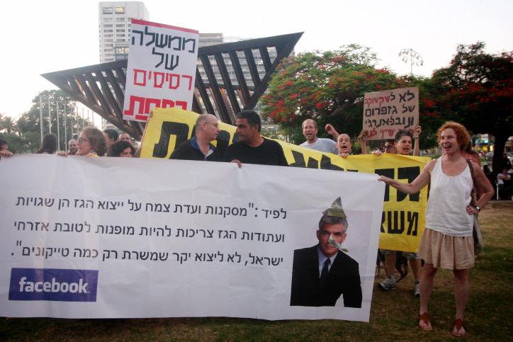 הפגנה נגד ההחלטה לייצא גז מישראל, אתמול בתל-אביב (צילום: רוני שיצר)
