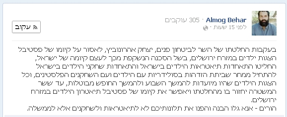 אלמוג בהר מדווח בפייסבוק על השבתת המחאה