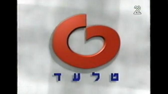 לוגו זכיינית ערוץ 2 לשעבר טלעד