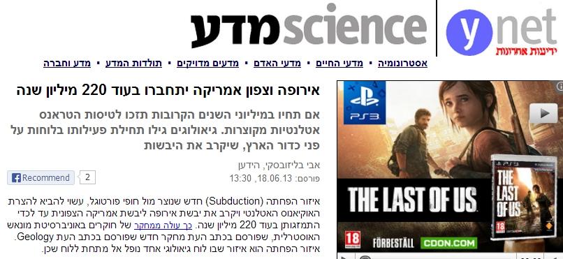 מיליוני שנים (ynet, 18.6.2013)