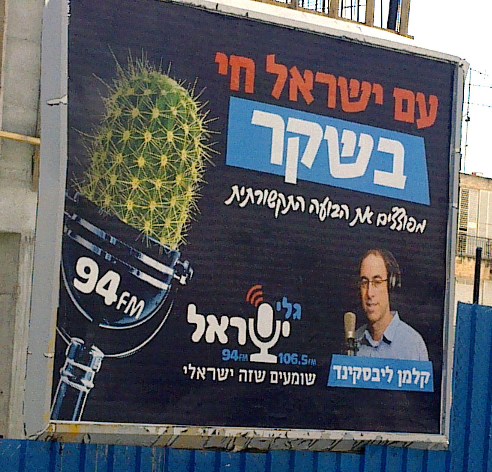"""מודעת פרסום לרדיו """"גלי ישראל"""" ברעננה (צילום: """"העין השביעית"""")"""