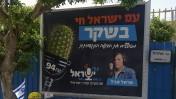 """מודעת פרסום של רדיו """"גלי ישראל"""" ברעננה (צילום: """"העין השביעית"""")"""